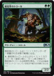 樹皮革のトロール(Barkhide Troll)