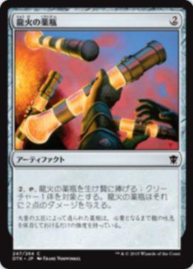 龍火の薬瓶(Vial of Dragonfire)タルキール龍紀伝