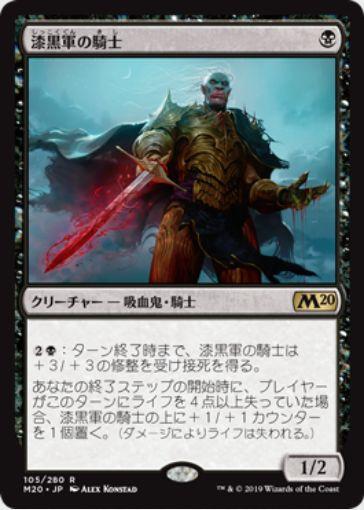 漆黒軍の騎士(基本セット2020)