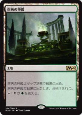 疾病の神殿(基本セット2020)日本語版