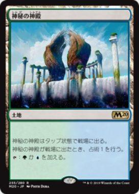 神秘の神殿(基本セット2020)日本語版