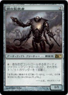 鋼の監視者(Steel Overseer)基本セット2011