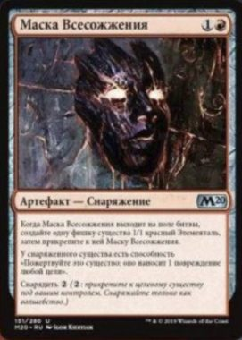 Immolation Mask(基本セット2020)