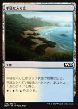 平穏な入り江(Tranquil Cove)基本セット2020