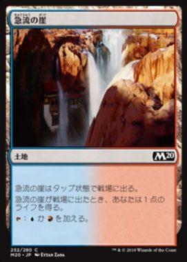 急流の崖(Swiftwater Cliffs)基本セット2020