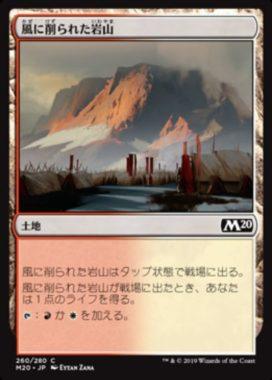 風に削られた岩山(Wind-Scarred Crag)基本セット2020