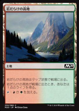 岩だらけの高地(Rugged Highlands)基本セット2020