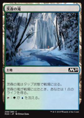 茨森の滝(Thornwood Falls)基本セット2020