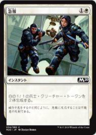 急報(基本セット2020)日本語版
