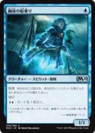 幽体の船乗り(基本セット2020)日本語版