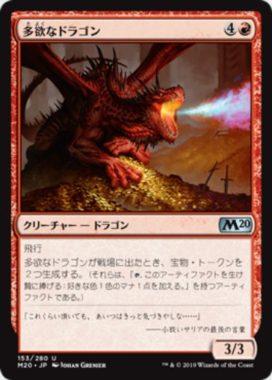 多欲なドラゴン(基本セット2020)日本語版