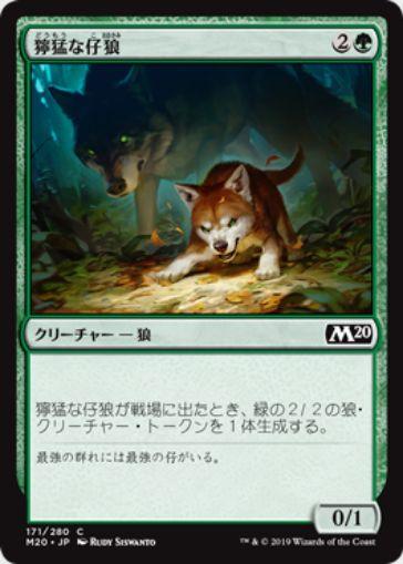 獰猛な仔狼(基本セット2020)日本語版