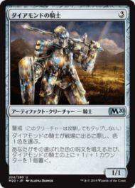 ダイアモンドの騎士(基本セット2020)日本語版