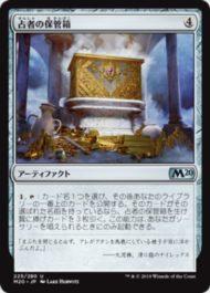 占者の保管箱(基本セット2020)日本語版