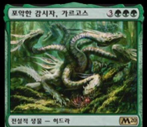 【基本セット2020】緑レアの伝説ハイドラ「Gargos, Vicious Warden」が公開!6マナ8/7警戒&ハイドラ呪文のコストを4軽減&自軍生物が呪文の対象になるたび、このカードが相手の生物と格闘!