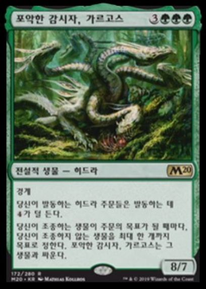 Gargos, Vicious Warden(基本セット2020)韓国語版