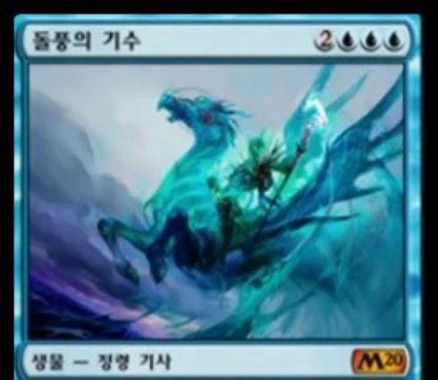 【基本セット2020】青神話のエレメンタル騎士が公開!5マナ5/5飛行&戦場に出ると《渦まく知識》し、死亡時にライブラリーに戻って占術2をする神話エレメンタル騎士サイクルの青!