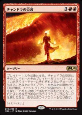 レア(炎の憤怒、チャンドラ)