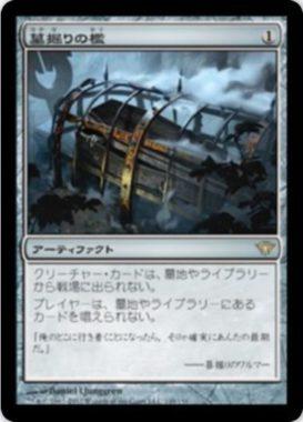 墓掘りの檻(Grafdigger's Cage)闇の隆盛