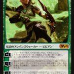 アーク弓のレインジャー、ビビアン(基本セット2020)
