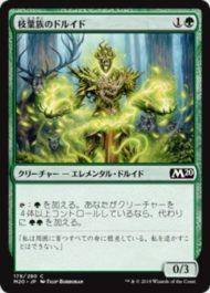 枝葉族のドルイド(Leafkin Druid)基本セット2020