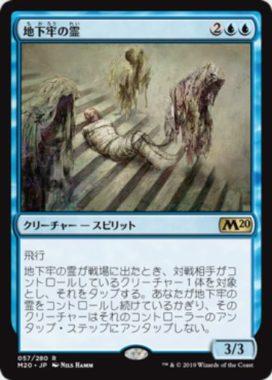 地下牢の霊(基本セット2020)日本語版