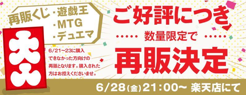 トレトク「MTGくじ&MTG福袋」が本日21時より再販決定!前回セールで買えなかった人のための限定セール!