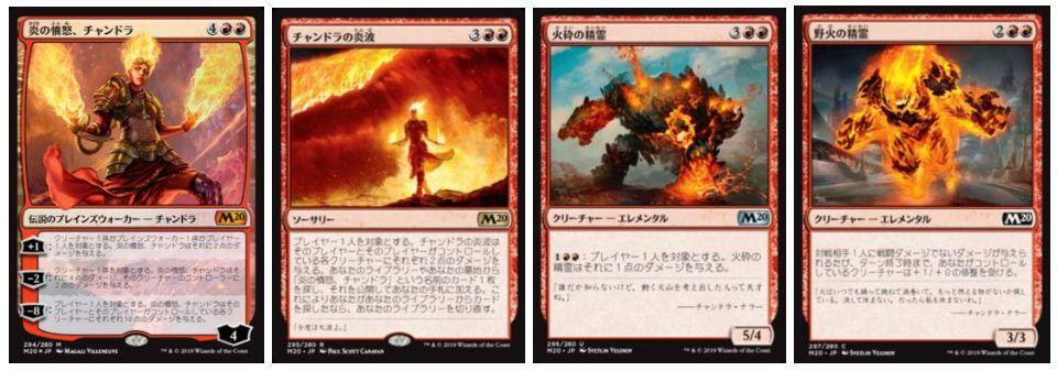 【デッキリスト】基本セット2020PWデッキ「チャンドラ」の収録カード一覧が公開!レア枠に《炎の大口、ドラクセス》&《シヴ山のドラゴン》が収録!
