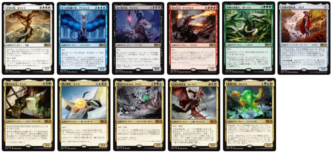 基本セット2020「伝説のクリーチャー」カード画像一覧!統率者戦(EDH)の統率者として一番使ってみたいカードは?