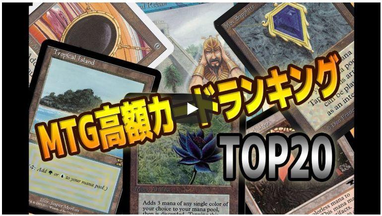 MTG「高額カード」ランキング(2019年版)まとめ動画がYouTube「晴れる屋 公式チャンネル」で公開!