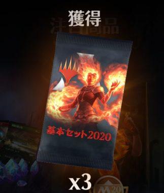 PlayM20:MTGアリーナ 配布コード