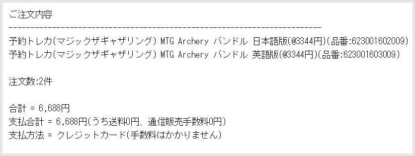 MTG「Archery」のBundleは速攻で予約を済ませました
