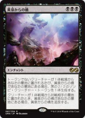 黄泉からの橋(モダン環境禁止カード 2019年7月8日)