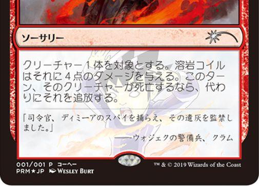 コロコロアニキ限定プロモ「溶岩コイル」が公開!カードテキスト枠に切札勝舞くんの姿が!