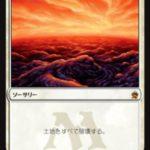 ハルマゲドン(MTG 最強 カードパワー高い)