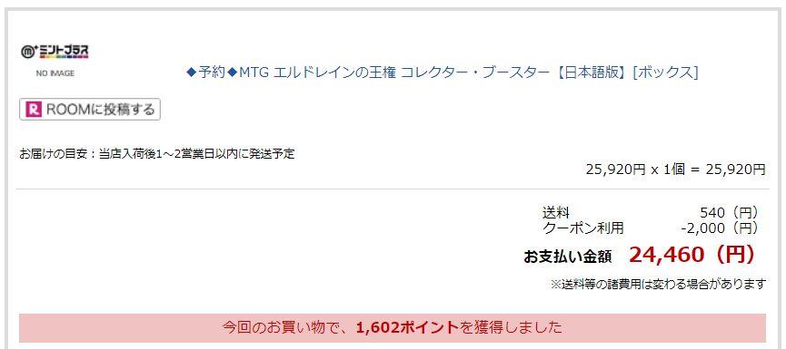 MTG「エルドレインの王権」コレクター・ブースターを購入(ミントプラス)