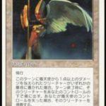 熾天使(第5版)MTG女性カード