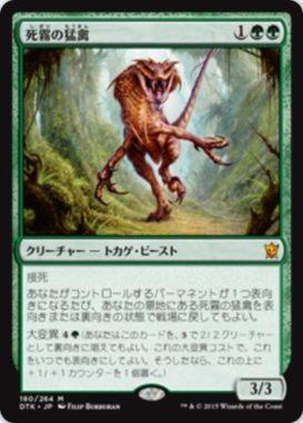 死霧の猛禽(Deathmist Raptor)タルキール龍紀伝