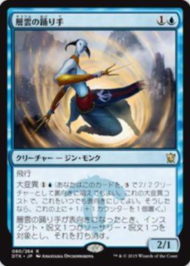 層雲の踊り手(Stratus Dancer)タルキール龍紀伝