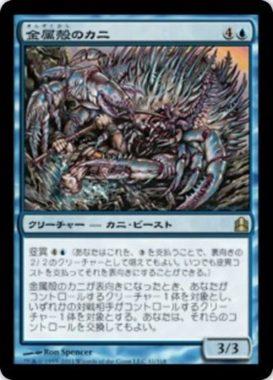 金属殻のカニ(Chromeshell Crab)統率者