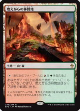 燃えがらの林間地(Cinder Glade)戦乱のゼンディカー