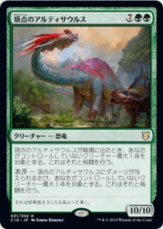 頂点のアルティサウルス(統率者2019)