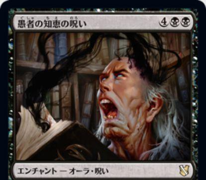 【統率者2019】愚者の知恵の呪い(Curse of Fool's Wisdom)が公開!プレイヤーにエンチャントする呪いで、そのプレイヤーがカードを引くたびライフを2点ドレイン!マッドネスなら黒3で設置も可能!