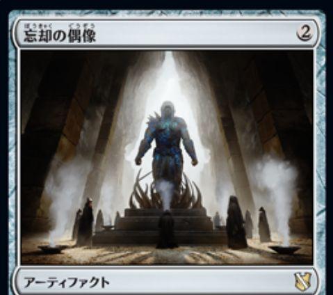 【統率者2019】忘却の偶像(Idol of Oblivion)が公開!2マナで設置し、トークンを出したターンにタップで1ドロー!8マナ・タップ・生贄で10/10のエルドラージ・トークンを生成する起動型能力も持つアーティファクト!