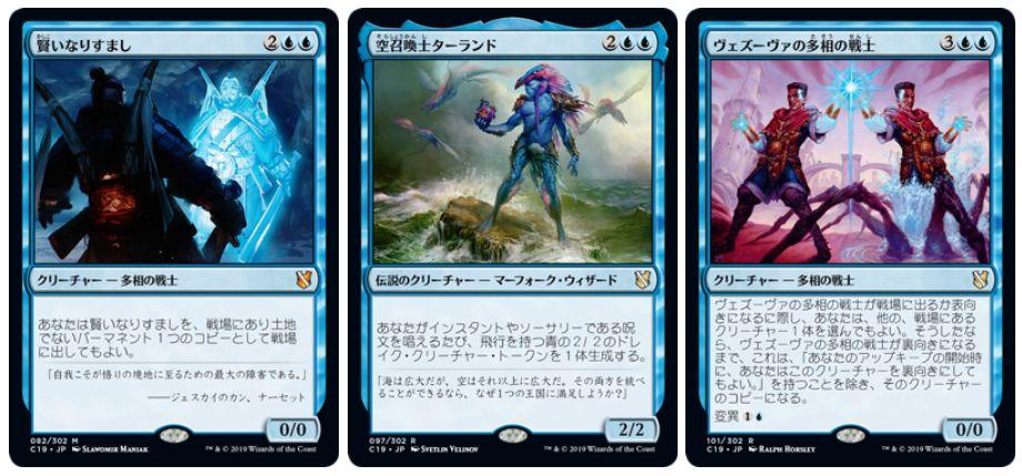 【統率者2019】再録「青単色カード」一覧まとめ!収録デッキ情報と共に!
