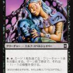 疫病妖術使い(MTG 女性カード)