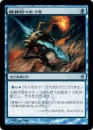 精神的つまづき(MTG カードパワーの高いカード)