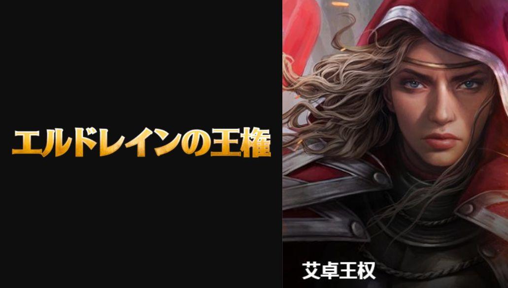 【中国語版】MTG「エルドレインの王権」の中国語版ブースターBOXが通販予約解禁!