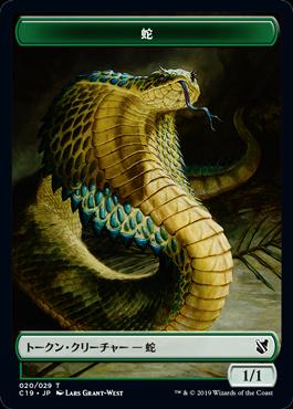 緑で1/1の蛇:統率者2019トークン