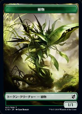 緑で1/1の植物:統率者2019トークン